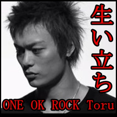 ONE OK ROCKのTORUの生い立ち!ダンスやラップでもカリスマだった?