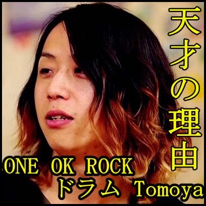 ONE OK ROCKのtomoya天才だろ…ドラム上手すぎ!理由は性格が◯◯?