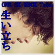Takaの生い立ち!家族やジャニーズの苦難を越え世界のONE OK ROCKへ2