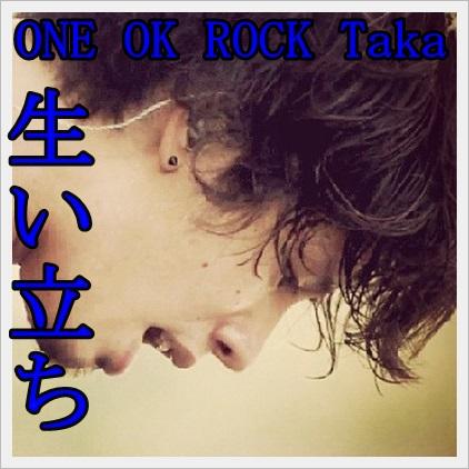 Takaの生い立ち!家族やジャニーズの苦難を越え世界のONE OK ROCKへ2