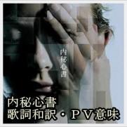ONE OK ROCKのデビュー曲『内秘心書』の 歌詞の和訳やPVの意味!