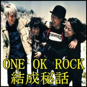 ONE OK ROCKの結成秘話がヤバい!TAKAやTOMOYAの出会いの面白裏話も1