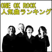 ONE OK ROCKの人気曲ランキング!必聴曲のオンパレードで耳がヤバい1