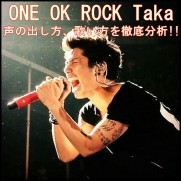 ONE OK ROCK TAKAの声の出し方や歌い方!これで高い声を出せるぞ!1