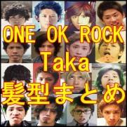 one ok rock takaの髪型画像まとめ!一番かっこいいと人気なのは…