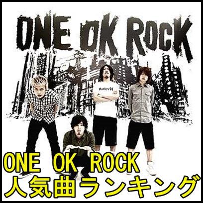 ONE OK ROCKの人気曲ランキング!必聴曲のオンパレードで耳がヤバい