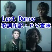ONE OK ROCK『Last Dance』の歌詞と和訳!PVのストーリーが意味深…