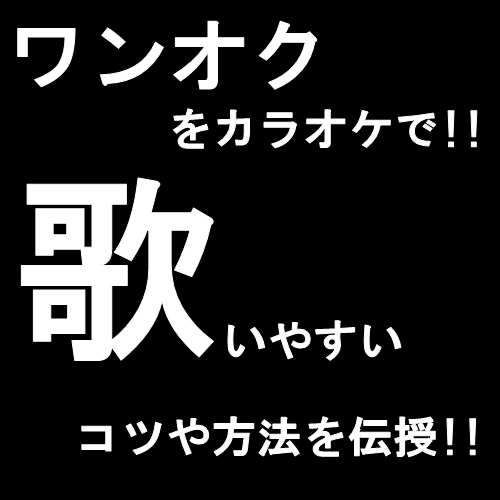 ONE OK ROCKをカラオケで!歌いやすいコツや歌い方を伝授!(女でも)2