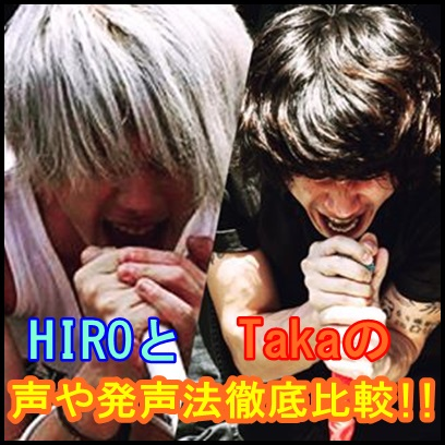 マイファスhiroは兄ワンオクtakaのパクリ?声や発声法を徹底比較!1