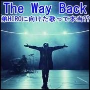 one ok rockのthe way back歌詞の和訳意味!弟hiroへの歌って本当?