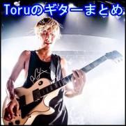 ONE OK ROCK Toruのギターの種類まとめ!音作りの秘密はここに!22