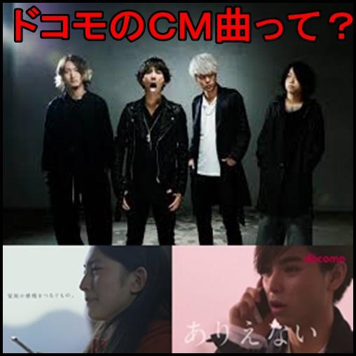 ONE OK ROCKのバラード!ドコモのCM曲で話題?おすすめアルバムも