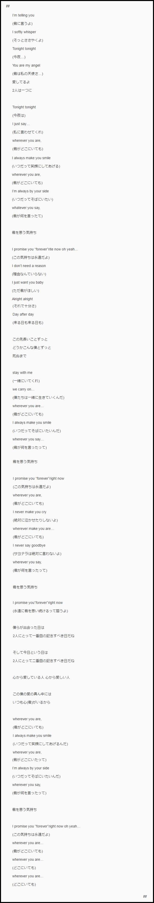 ONE OK ROCK wherever You areの歌詞と和訳!結婚式に聞きたい名曲?歌詞画像