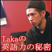 ONE OK ROCK Takaが英語を話せる理由!留学なしでこの発音は異常?1