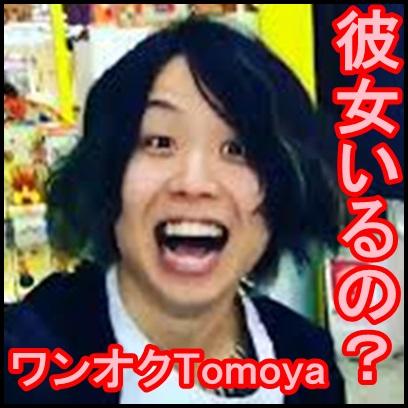 ONE OK ROCK Tomoyaって彼女いないの?笑顔めっちゃ可愛いのに…3