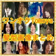 ONE OK ROCK Tomoyaの髪型画像まとめ!やっぱり可愛いと話題にwww