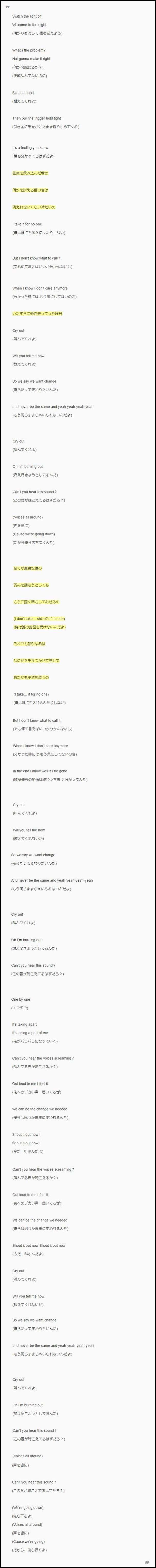 ONE OK ROCKのCry outの歌詞と和訳!PVに隠された意味がヤバい…、歌詞画像