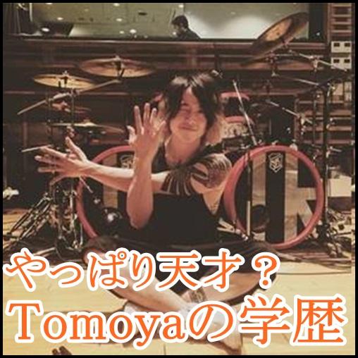 ONE OK ROCK Tomoyaの学歴!高校や大学の出身校!やはり天才か…