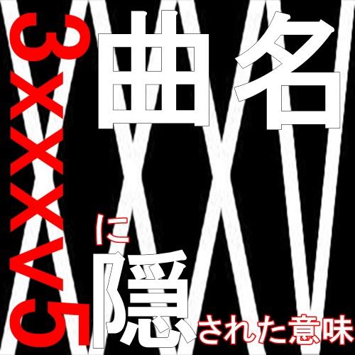 ONE OK ROCK 3xxxv5の意味や読み方!歌詞の和訳に驚愕の秘密が?2