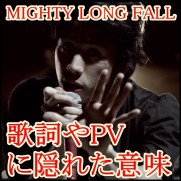ONE OK ROCK mighty long fallの歌詞&英語版の和訳!pvの意味も知るとヤバい!1