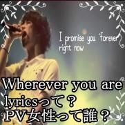 ONE OK ROCK『Wherever you are』のlyricsって何?PV出演女性は誰?1