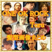 ONE OK ROCK Toruの髪型で1番人気は?短髪orパーマor髪色?【画像