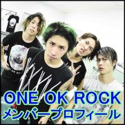 one ok rockのメンバーを紹介!年齢や身長!不仲・脱退説の真相は?1
