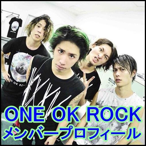 one ok rockのメンバーを紹介!年齢や身長!不仲・脱退説の真相は?1