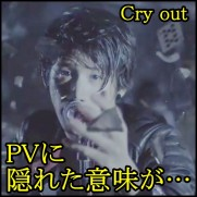 ONE OK ROCKのCry outの歌詞と和訳!PVに隠された意味がヤバい…