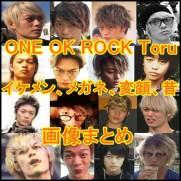 one ok rock toruのイケメン画像!昔から変顔もメガネもかっこいい,3