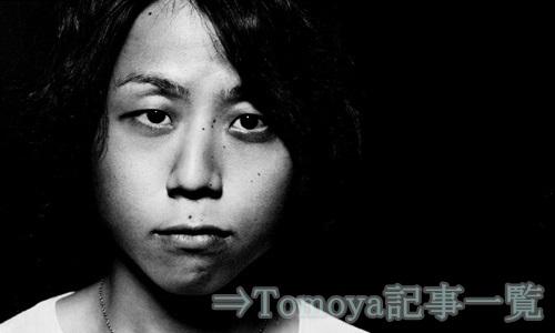 Tomoya カテゴリー 画像