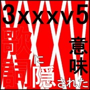 ONE OK ROCK 3xxxv5の意味や読み方!歌詞の和訳に驚愕の秘密が?