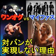 ONE OK ROCK【vs】MY FIRST STORY!兄弟対バンが実現しない理由!
