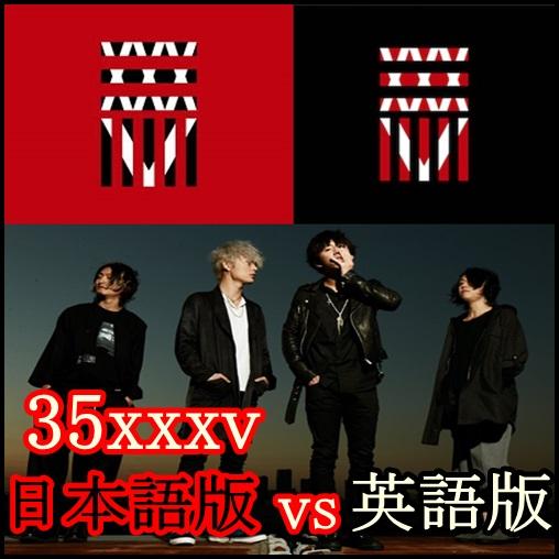 one ok rock【35xxxv】日本語版vs英語版!売り上げ枚数が多いのは?