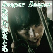 ONE OK ROCK deeper deeperの歌詞&和訳! 間奏部分とカタカナも