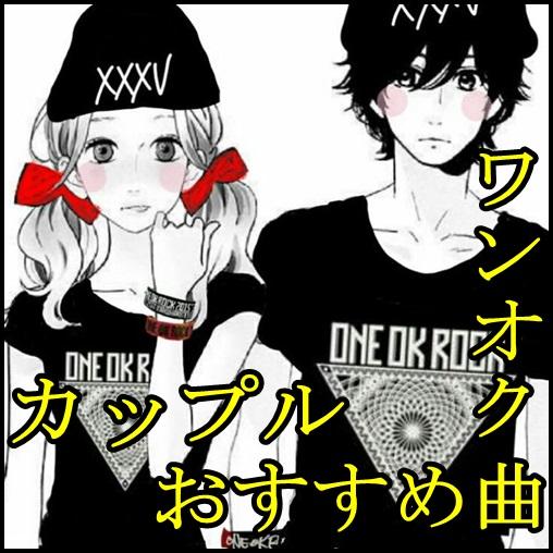 ONE OK ROCKのおすすめ曲! カップル向け恋愛曲をランキング形式で