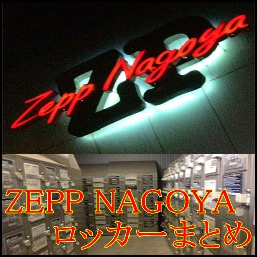 ZEPP NAGOYAのロッカーの料金!大きさや時間も!周辺のロッカーは?1