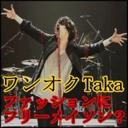 ONE OK ROCK Takaのファッションにフリーメイソン?腕のバンダナが…