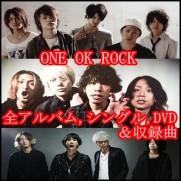 one ok rockの全アルバム&シングル&DVDを時系列で収録曲と共に紹介