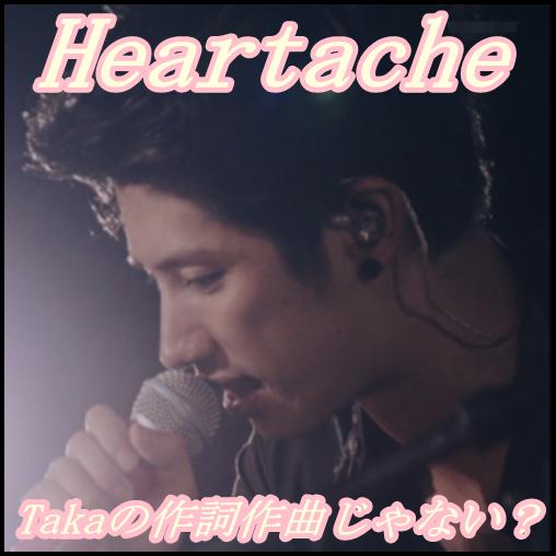 ONE OK ROCK heartacheの読み方や意味!作詞作曲はTakaじゃない?