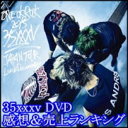 ONE OK ROCK 35xxxv(DVD)の感想!売上ランキングは意外な結果に?
