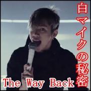 ONE OK ROCK【The Way Back】PVの意味!白マイクや出演者に秘密が?