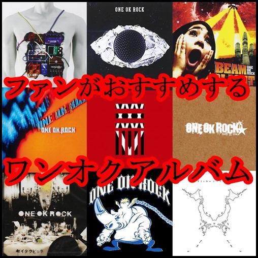 one ok rockのアルバムと収録曲一覧!ファンがおすすめするのは?