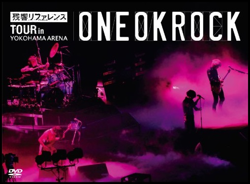one ok rockの全アルバム&シングル&DVDを時系列で収録曲と共に紹介、残響リファレンスdvd