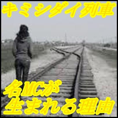 one ok rockキミシダイ列車の歌詞と和訳!名MCの意味と生まれた理由