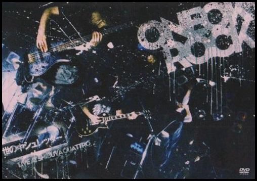 one ok rockの全アルバム&シングル&DVDを時系列で収録曲と共に紹介、世の中シュレッダー