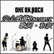 one ok rock 完全感覚dreamerの歌詞&和訳!間奏部分とカタカナも