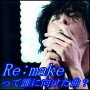 ONE OK ROCK『Remake』の歌詞!和訳の意味が意外過ぎる…相手は誰?