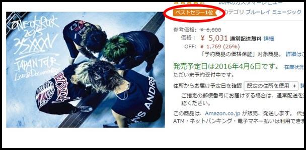 ONE OK ROCK 35xxxv(DVD)の感想!売上ランキングは意外な結果に?2