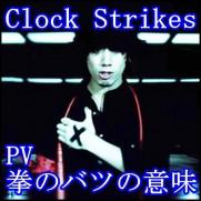 ONE OK ROCK【clock strikes】のPV!拳のバツ印はone pieceの意味?